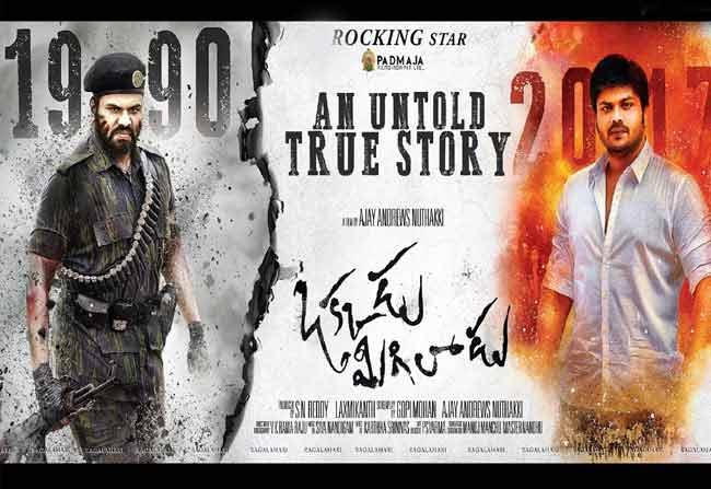 Huge Respect To Machu Manoj Film
