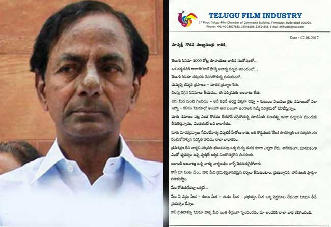 Tollywood Industry Love Letter To KCR