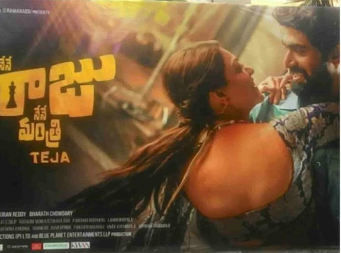 Nene Raju Nene Mantri Movie Huge Advance Booking