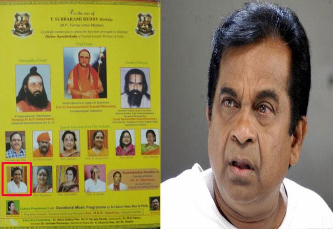 Brahmi Feels Shame Seeing Subbarami Reddy Invitation