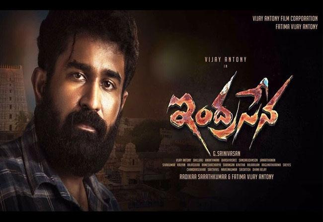 Vijay Antony Indrasena Trailer