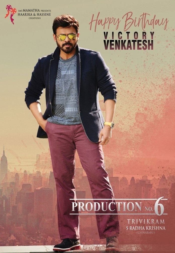Trivikram and Venkatesh new movie first look