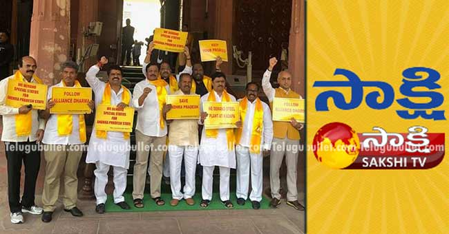 Netizens ridiculing Sakshi's article on TDP MPs