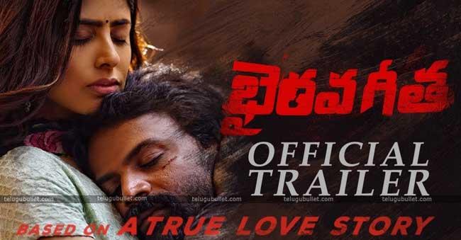 """Bhairava Geetha"" Trailer – A Ram Gopal Varma Presentation"