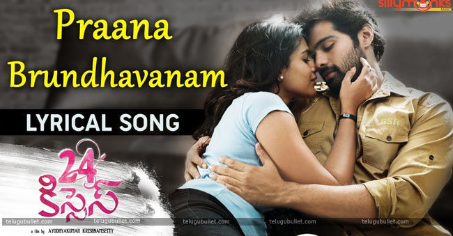 Praana Brundavanam Lyrical Video From '24 Kisses'