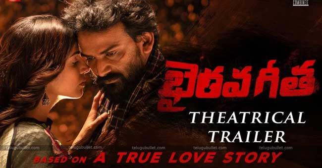 Bhairava Geetha Trailer – A Stunning RGV's Presentation