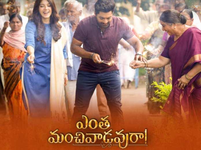 Kalyan Ram's Entha Manchivaadavuraa Trailer Launched
