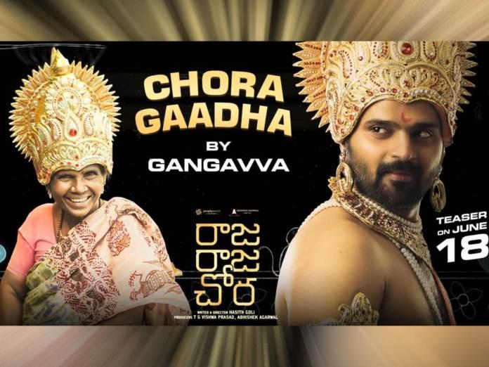 Chora Gaadha