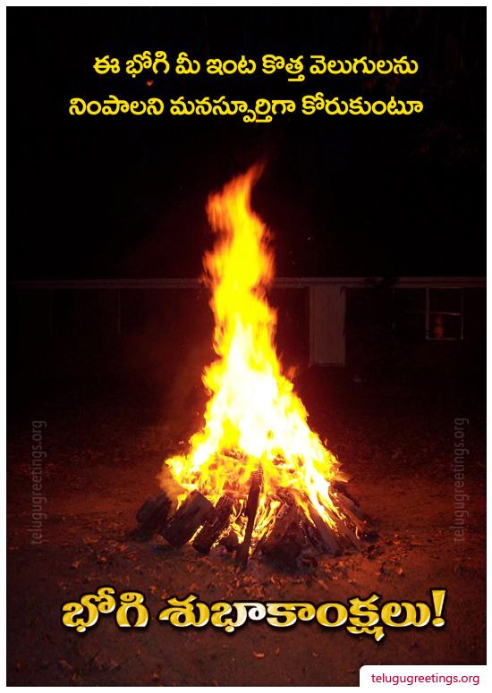 Bhogi Greetings 2020 Bhogi Telugu Greeting Cards Page 1