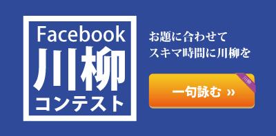 facebook川柳