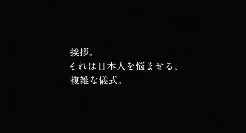 【難易度  】「異業種交流会の意識高い系の人たちの挨拶」|キリン 生茶 Japanese Greeting   YouTube