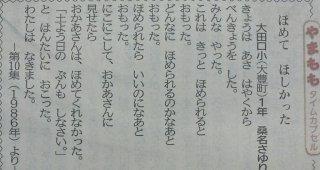 「ほめてほしかった」新聞に掲載された女の子の詩が話題に