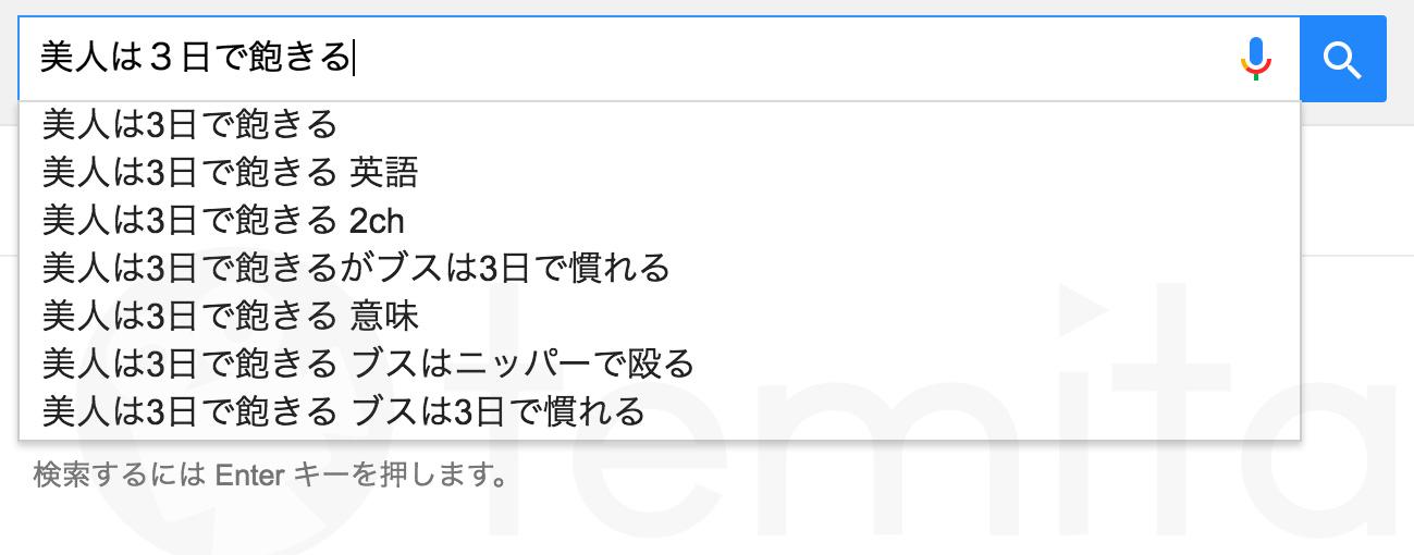 なんでコレが(笑)Googleのいろいろヒドイ検索予測変換006