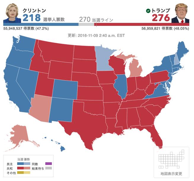 【速報】大統領選ドナルド・トランプ氏が当確