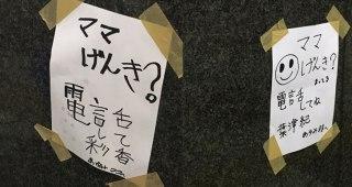 「ママ 元気? 電話して」「会いたい」王子駅に貼られた貼り紙が本当に切ない