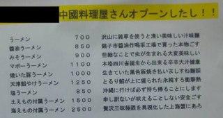 中国人が日本で中国料理店を開店!PR用のチラシの日本語翻訳が凄いことなってる件