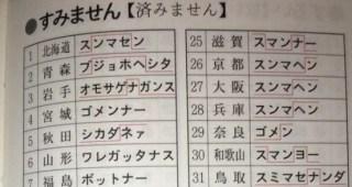 方言辞典に載っている各都道府県の謝り方! 栃木県の謝り方が許せる自信ないと話題に!