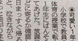 小学校教員が1年生の生徒とのカワイイやり取りを新聞に寄稿。これはヤバい!