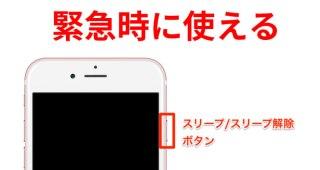 危険な目にあったりとにかく助けが呼びたい時 iphoneには凄い機能がある