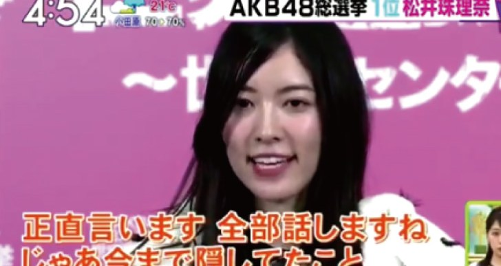 AKB総選挙後の松井珠理奈のインタビューが怖いと話題に・・・ゾゾゾッ