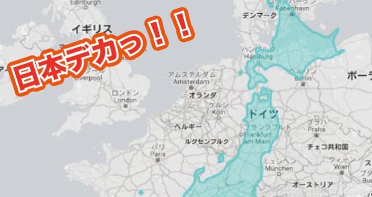 学校でも教えて!メルカトル図法のせいで日本の大きさが伝わってない!