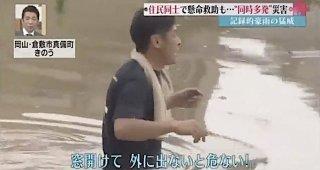 宮根誠司の「Mr.サンデー」の大雨災害報道に批判殺到
