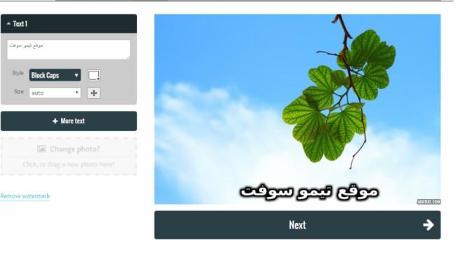 موقع الكتابة على الصور Add Text بالعربي اون لاين تيمو سوفت