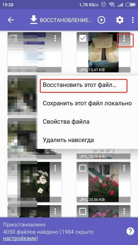 того, виагра как просмотреть удаленные фотографии на телефоне нормы имеет