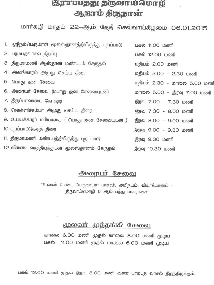 Detailed program of Vaikunta Ekadasi Festival at Srirangam, Ranganathar Swamy Temple 06.1.2015