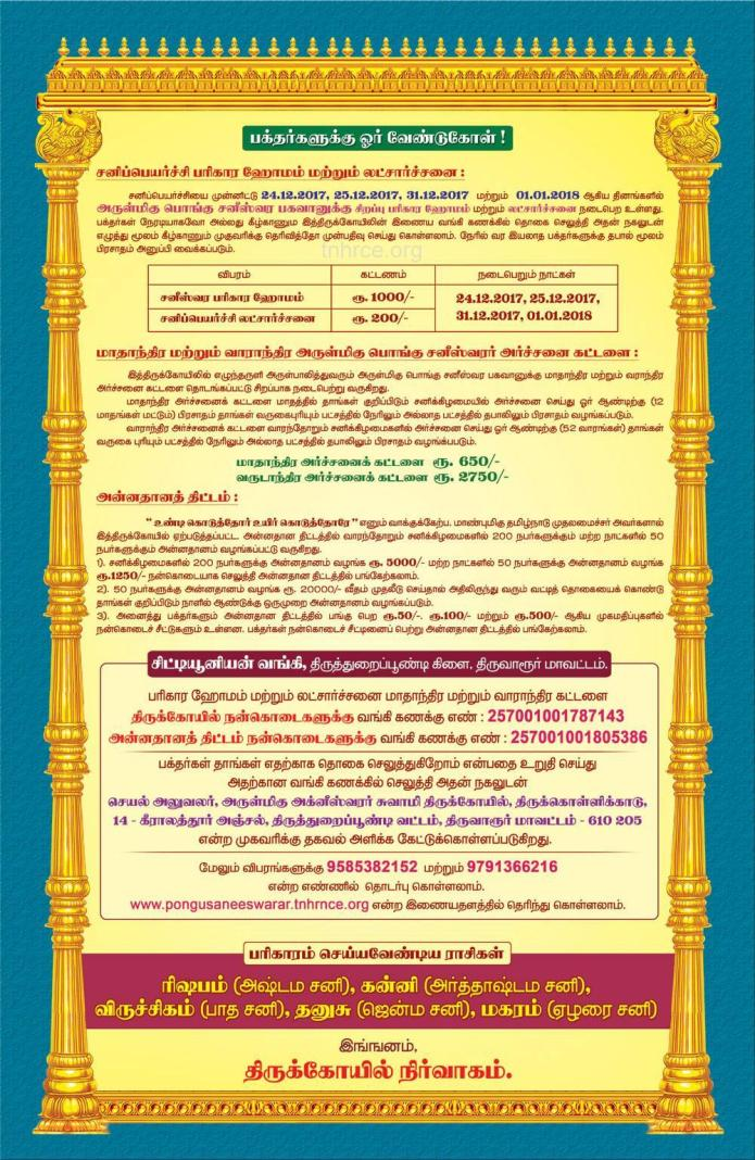 Sani Peyarchi 2017 Invitation, Thirukollikadu