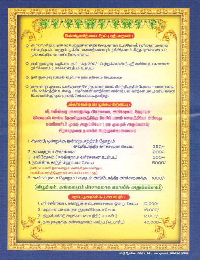 Sani Peyarchi 2017 Invitation Thirunallar