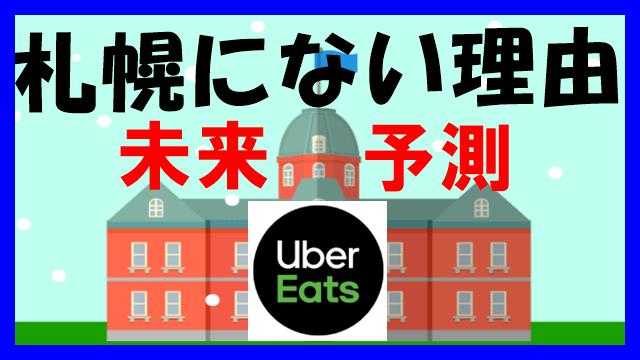 ウーバーイーツ 札幌