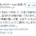 【PlayStation(R) VR関連】周辺機器や予約再開の情報