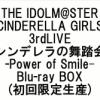 【予約情報】THE IDOLM@STER CINDERELLA GIRLS 3rdLIVE シンデレラの舞踏会ーPower of Smile-Blu-ray BOX(初回限定生産)
