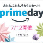 【年1イベント】Amazonプライムデー!