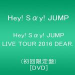 【超プレの予感】4/26・Hey! Say! JUMP LIVE TOUR 2016 DEAR.(初回限定盤)