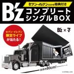 【えげつない】セブンネット限定 B'z COMPLETE SINGLE BOX