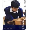 【6/28 12:00~】 藤井聡太四段 クリアファイル 再販
