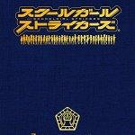 【既プレ値】スクールガールストライカーズ 3rd Anniversary Album