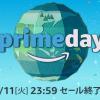 【最終日】Amazonプライムデー 2017 開催中