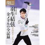 【完売前に】羽生結弦 平昌オリンピック 金メダルの全記録