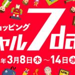 【本日まで】セブンネット・スペシャル7Days