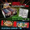 【限定2,000セット】ビックリマンホロセレクション特別セット(オンラインショップ限定)