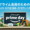 【16日12時~】Amazonプライムデー