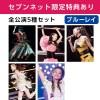 【追記!】安室奈美恵/namie amuro Final Tour 2018 ~Finally~ 全公演5種セット