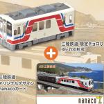 【nanaco関連】ヨーカドー限定 三陸鉄道 他
