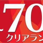 【なくなり次第終了】HMV 50~70%OFFクリアランスセール!