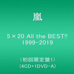 【6/26発売】嵐 5×20 All the BEST!! 1999-2019