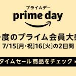 【7/15~】Amazonプライムデー