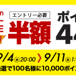 【事前エントリー】楽天スーパーセール